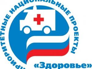 На нацпроект «Здоровье» в 2010 г. планируется потратить 144,77 млрд руб