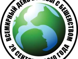28 сентября – Всемирный день борьбы с бешенством