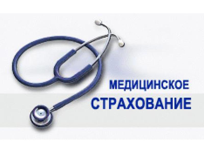 Минздравсоцразвития России разработало Правила обязательного медицинского страхования