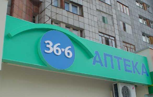 ЗАО «Аптеки 36,6» будет оштрафовано на 215 тыс. руб. за нарушение закона «О защите конкуренции»