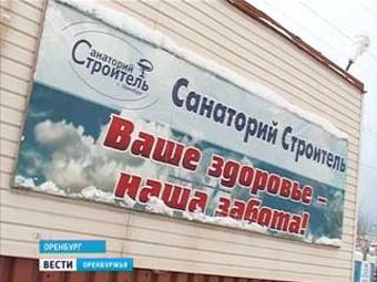 По факту вспышки дизентерии в оренбургском санатории возбудили уголовное дело