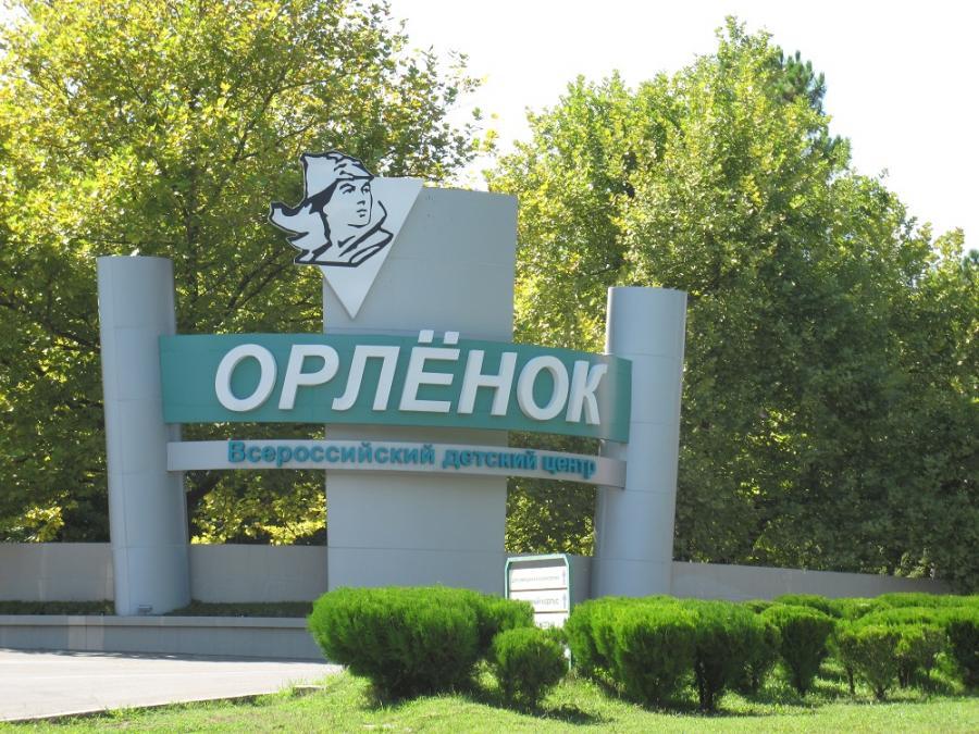 Во всероссийском детском центре «Орленок» заболели более ста отдыхающих