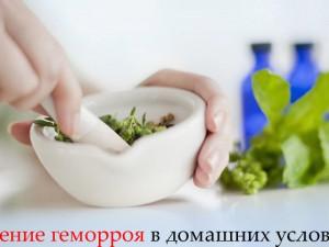 Эффективно ли лечение геморроя дома?
