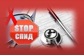 Профилактика ВИЧ инфекциии предотвращение развития СПИДа