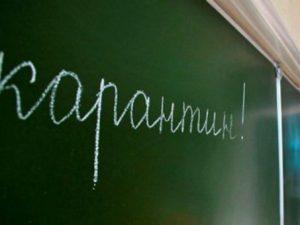 В 17 орловских школах объявлен карантин