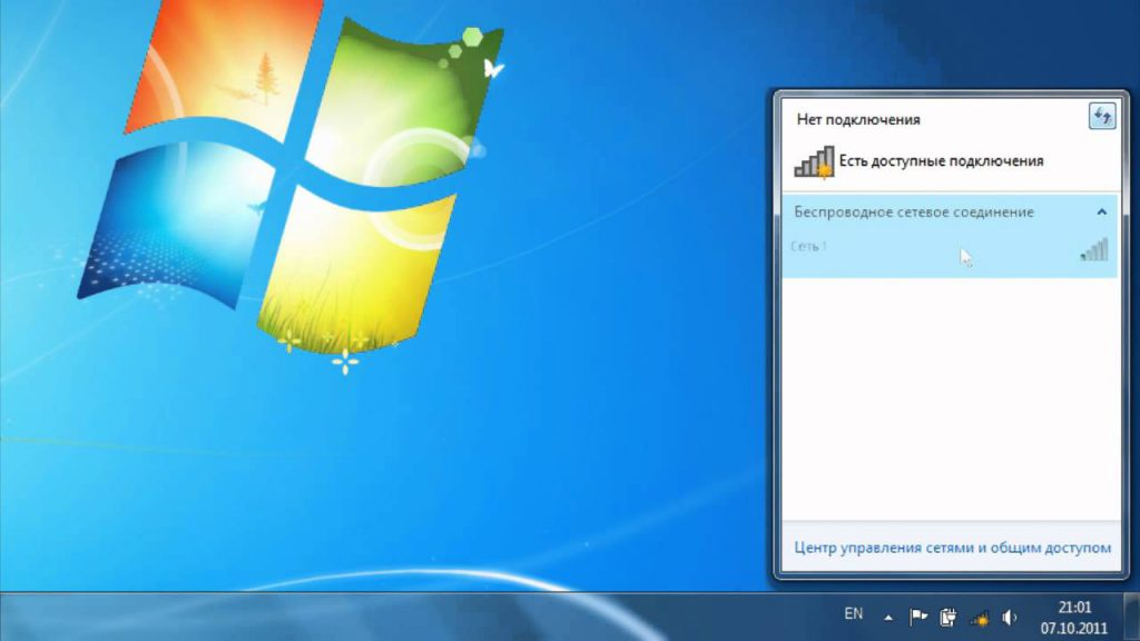 Как настроить Wi-Fi на персональном компьютере или ноутбуке с Windows 7