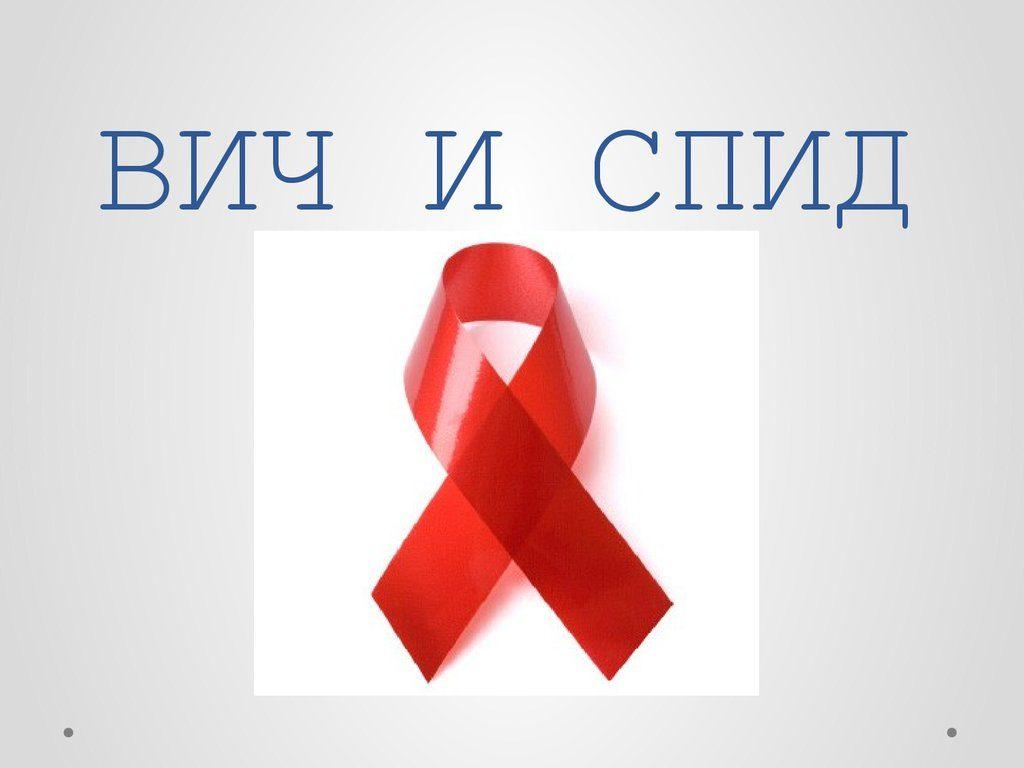 ВИЧ и СПИД: что это, пути передачи, профилактика, лечение